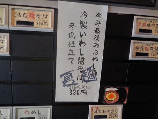 r-iwasi1.jpg
