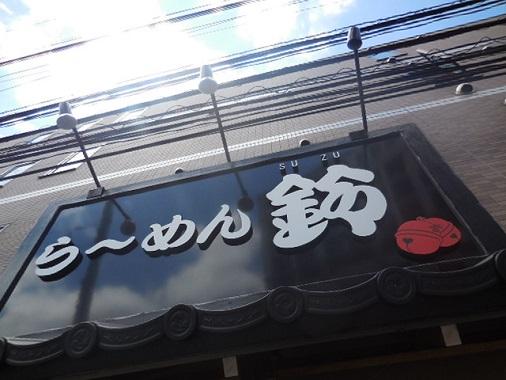 ra-suszu8.jpg