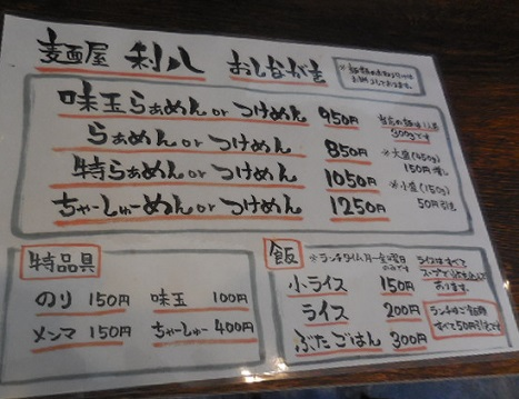 rihachi13.jpg