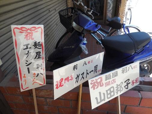 rihachi2.jpg