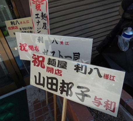 rihachi4.jpg