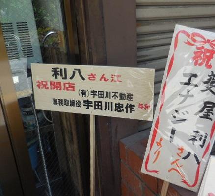 rihachi5.jpg