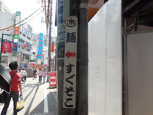 simokita-w12.jpg