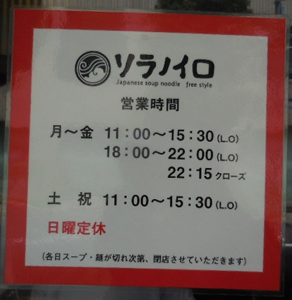 soranoiro13.jpg