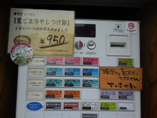 su-kurogoma1.jpg