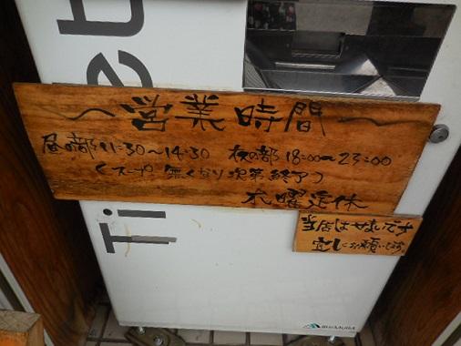 su-kurogoma3.jpg