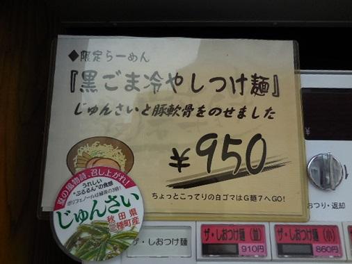 su-kurogoma4.jpg