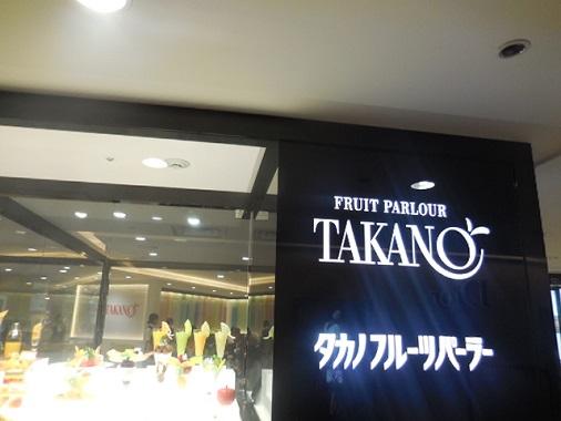 takano-fp1.jpg