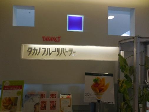 takano-fp2.jpg
