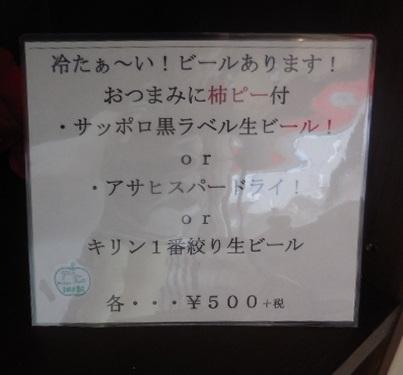 tane-kaji13.jpg