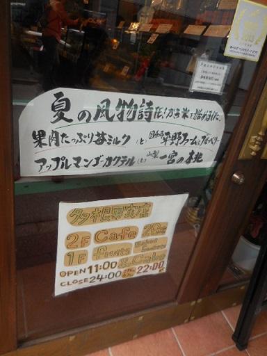 tane-kaji4.jpg
