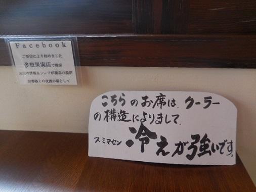 tane-kaji7.jpg