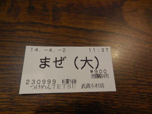 tetsu7.jpg
