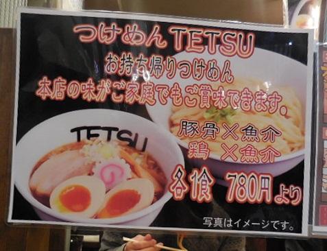 tetsu9.jpg