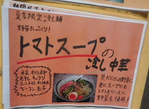 toma-hiya1.jpg