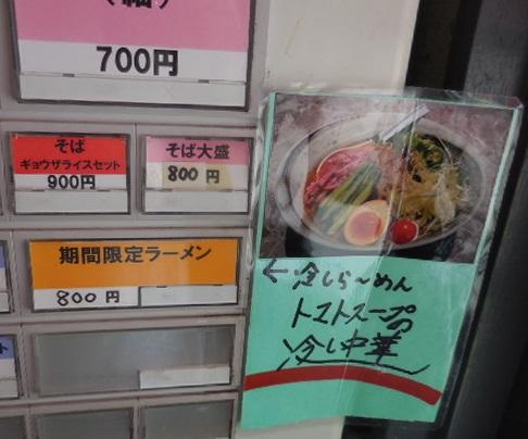 toma-hiya2.jpg
