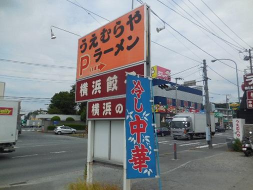 uemuta1.jpg