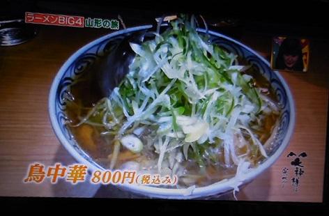 waragami-y122.jpg