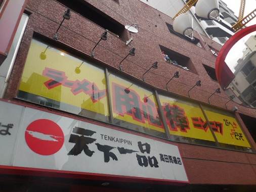 yo-nikai1.jpg