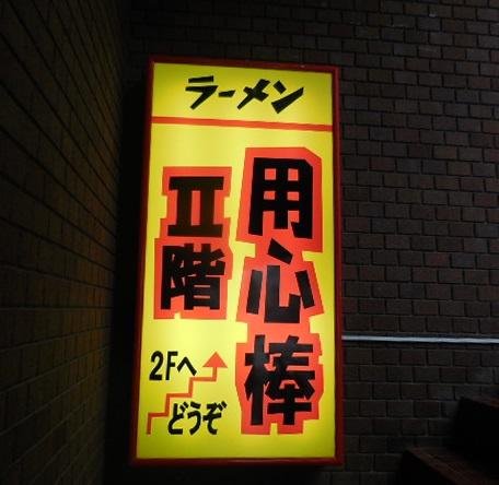 yo-nikai6.jpg