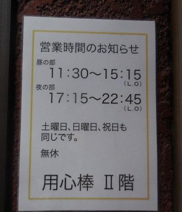 yo-nikai7.jpg