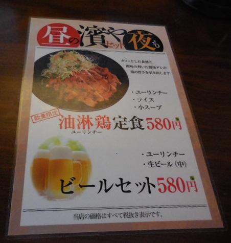 yurinchi2.jpg