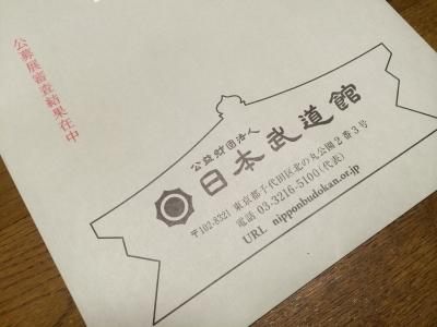 日本武道館公募展審査結果