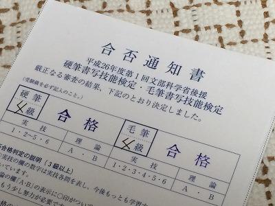 硬筆書写技能検定、毛筆書写技能検定