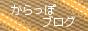 バナー(小)