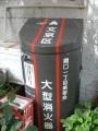 0907文京ー関口一丁目南部 (1)