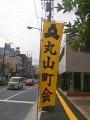 1102文京ー丸山町