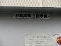 1203文京ー林町南 (2)