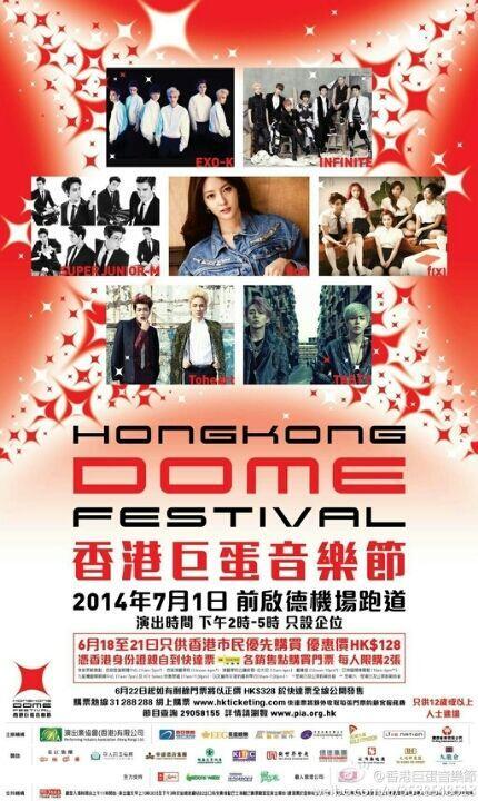 香港ドームフェスティバル 7/1開催