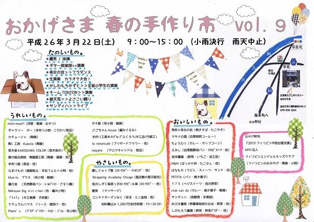 okageichi140322.jpg