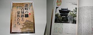 十河の郷9十河歴史資料館