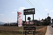 十河の郷12十河歴史資料館