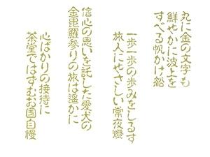 こんぴら道7