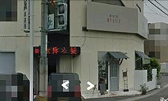 三月の豆cafe1