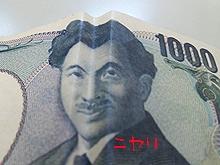 或る日の千円