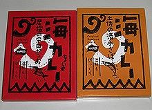土佐清水海カレー1