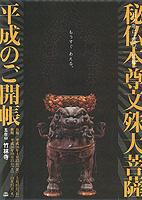 竹林寺のチラシ