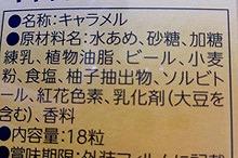 北海道ビールキャラメル2