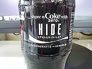 コカコーラマイボトル1