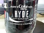 コカコーラマイボトル2
