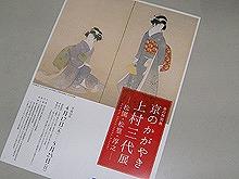 京のかがやき上村三代展3