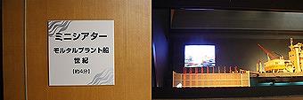 瀬戸大橋記念館10