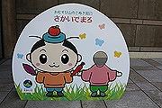 瀬戸大橋記念館12