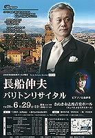 オペラの夜9