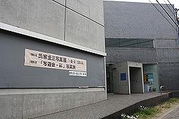 善通寺市美術館と偕行社1