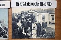 善通寺市美術館と偕行社8